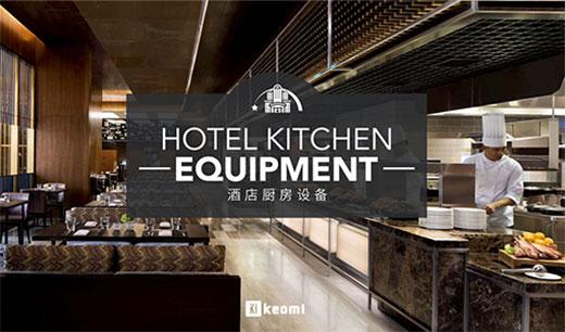 三亚市科裕厨房设备有限公司