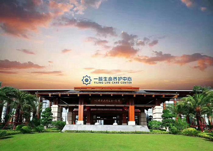 博鳌一龄生命养护中心